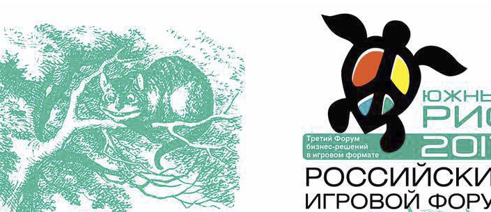 РОССИЙСКИЙ ФОРУМ БИЗНЕС-РЕШЕНИЙ В ИГРОВОМ ФОРМАТЕ «Южный РИФ-2017»